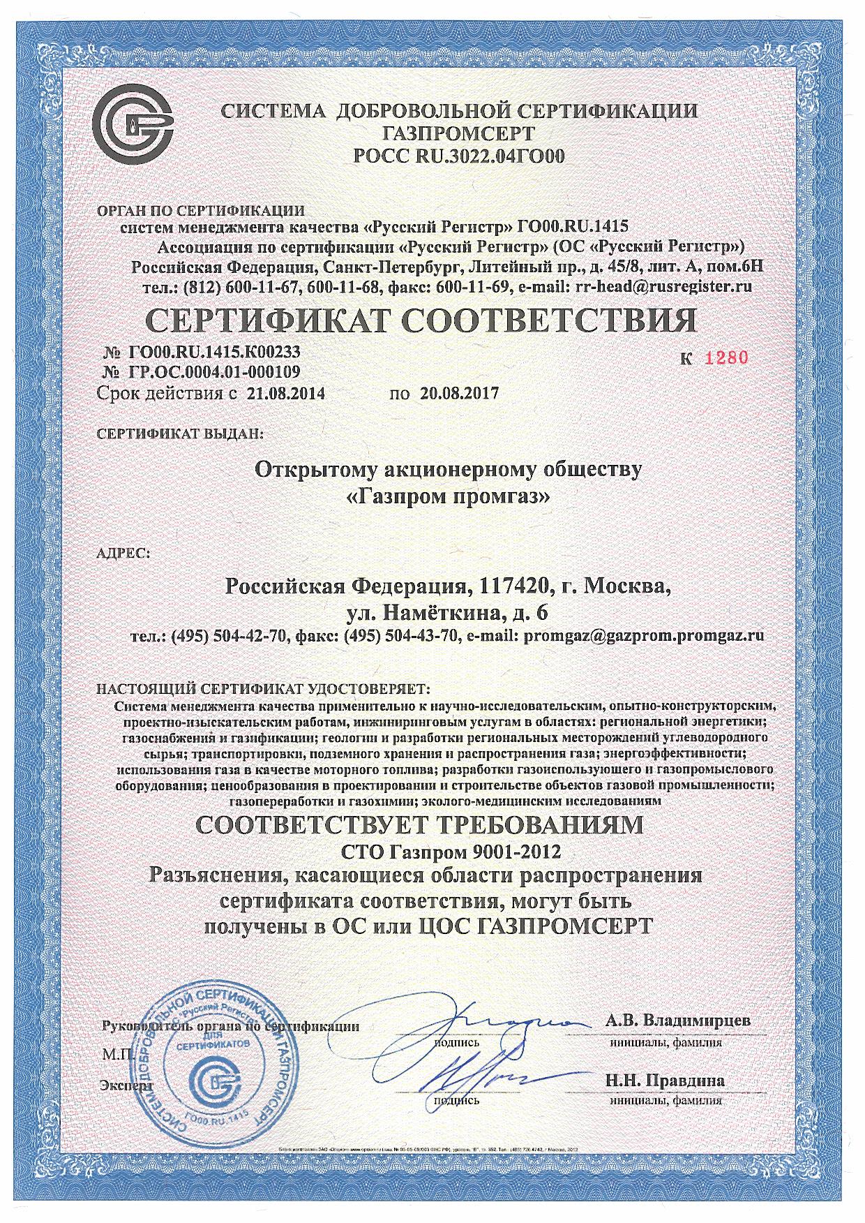 Сто газпром сертификация наркоконтроль алтайский край сертификация реабилитационных центров